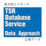 東京商工リサーチ Data Approachとは