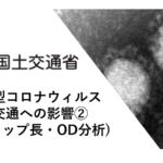 新型コロナウィルス 交通への影響②