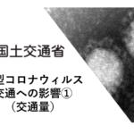 新型コロナウィルス 交通への影響①