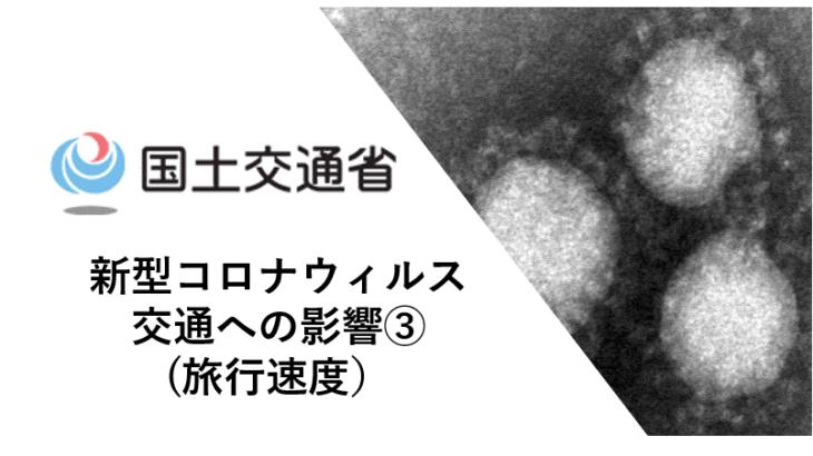 新型コロナウィルス 交通への影響③